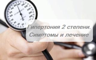1 fokos 2 fokozatú magas vérnyomás az